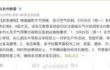 紧急通知!北京全市学校停止一切户外活动