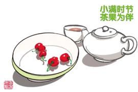 """明日""""小满""""炎夏开始 多吃蔬菜瓜果适时补水"""