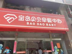 郑州宝岛贝贝早教3家店关门剩余1家闭店培训 家长退钱难