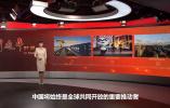 习近平时间丨习近平海外署名文章频谈开放