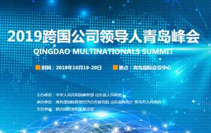 跨国公司领导人青岛峰会官方网站正式上线