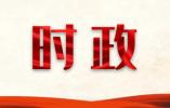 共青团中央印发《关于切实做好新兴青年群体工作的意见》