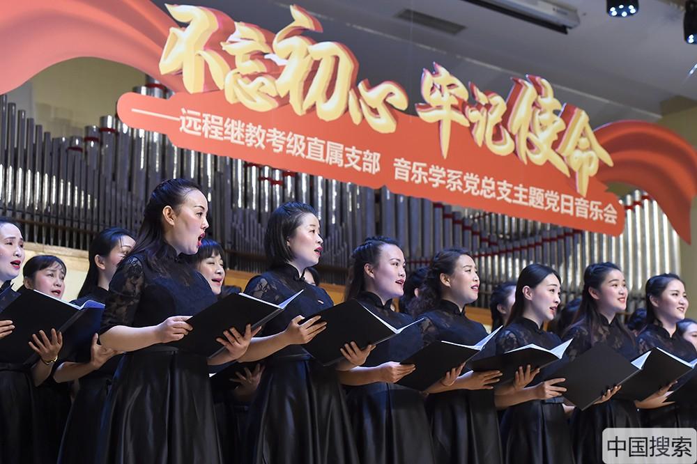 音乐会在音乐学系系主任安平教授作曲、李朝润作词的合唱曲《不忘初心》中拉开帷幕。这首作品曾于2019年9月18日中央音乐学院举办的歌唱祖国活动中首次亮相。它以朗朗上口的歌词,深情磅礴的旋律征服了观众,掀起了一波演唱热潮。中国搜索宋家儒摄