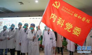 新华社评论员:危难时刻,党员干部要挺身而出——论坚决打赢疫情防控阻击战