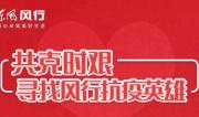 """东风浩荡 共同战""""疫"""" 东风畅行科技股份有限公司党总支抗疫纪略"""
