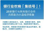 """25家银行联手网商银行发放""""无接触贷款"""":持续助力小店经济恢复"""