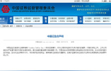 China Securities Regulatory Commission: Pay close attention to Ruixing Coffee ��s financial fraud, which will be verified according to law