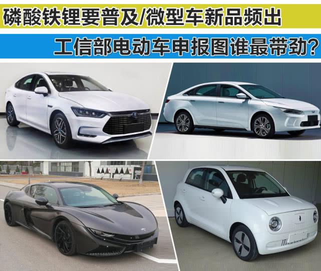 微型车新品频出 工信部电动车申报图谁最带劲?