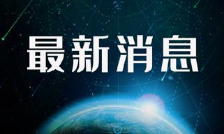 美国允许中国航空公司每周运营两班往返中美客运航班