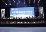 全国首届张伯驹研究学术研讨会在周口举行