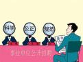 辽宁规定事业单位招聘不得限制毕业院校层次及类型