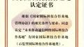 """2016年度北京邮电大学""""十大教育新闻和十大教育人物""""评选揭晓"""