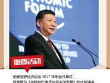 开局外交展示中国力量 习近平瑞士之行成果扫描