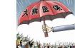 辽宁省农村贫困患者大病实际报销比例将超90%