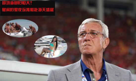 里皮近日将赴京与足协商谈 足协:暂无官方消息