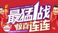 【通知】十月最猛一战 直击博華陶瓷