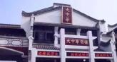 大中华酒楼