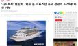 3400名中国游客在韩国济州岛拒下船 邮轮油轮游轮的区别