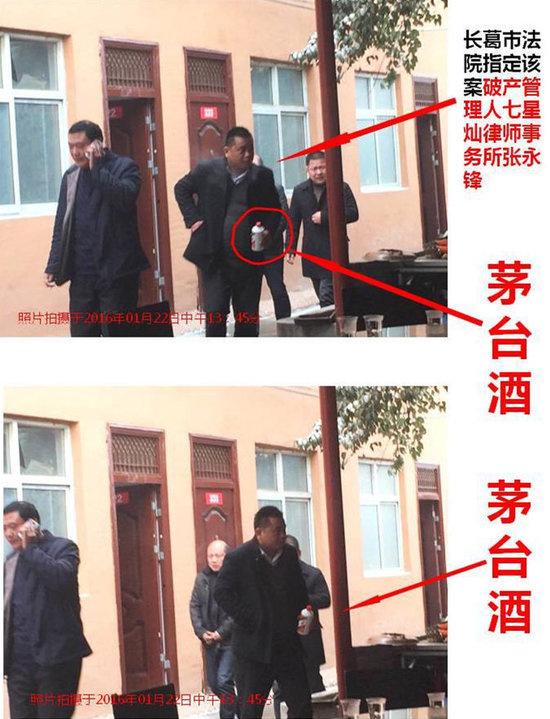 曝河南法官与当事人吃饭喝茅台 法院:已交纪委处理图片