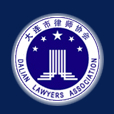 大连市律师协会