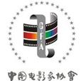 大连市电影家协会