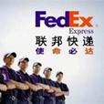 中国联邦快递