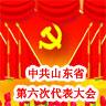 山东省第六次党代会