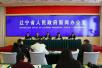 你关注的健康大数据都在这里——辽宁省2015年度健康白皮书昨日发布