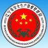 辽宁省安全生产监督管理局