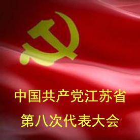 中国共产党江苏省第八次代表大会