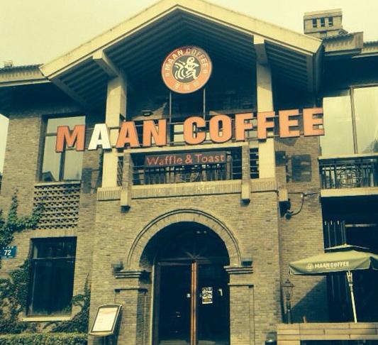 南京漫咖啡