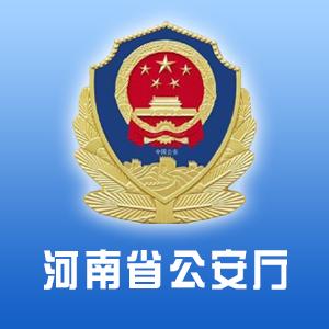 河南省公安厅