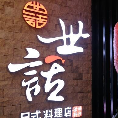 世话日式料理