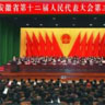 安徽省十二届人大三次会议