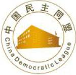 中国民主同盟安徽省委员会