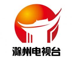 滁州电视台
