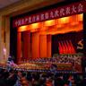 中共吉林省第九次代表大会