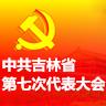 中共吉林省第七次代表大会