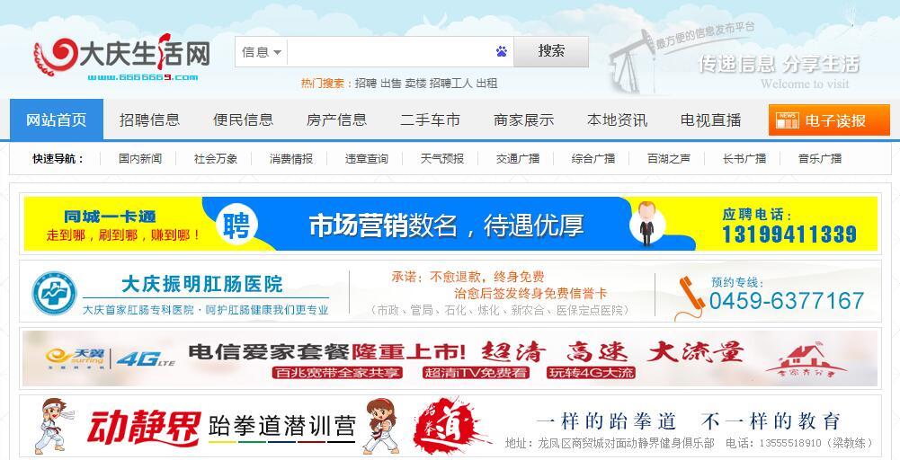 大庆生活网——大庆当地的生活服务类网站