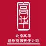 北京高华证券