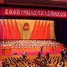 北京市十四届人大四次会议