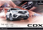 春风十里不如礼,Acura CDX全系0息购!