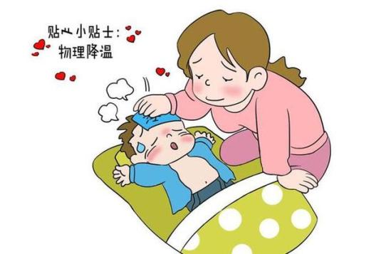 小孩發燒物理降溫有什么方式?