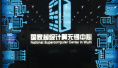 中国新超算冠军终结天河二号