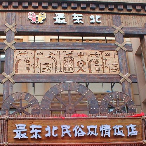 最东北民俗风情饭店