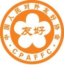 天津市人民对外友好协会