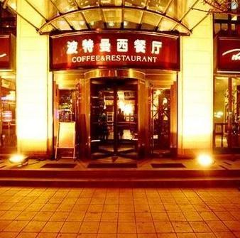 哈尔滨波特曼西餐厅(道里店)