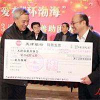 天津市慈善协会