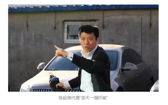 为何选择李天一案的代理律师?