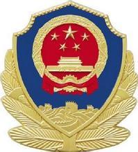 天津市公安局